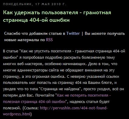 Пост отправленный в blogspot