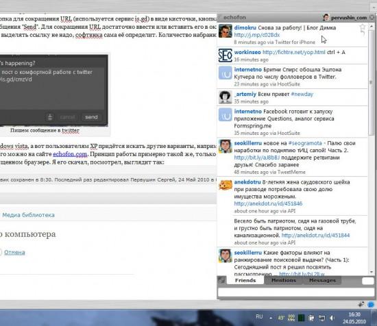 Дополнение к браузеру firefox для работы с twitter