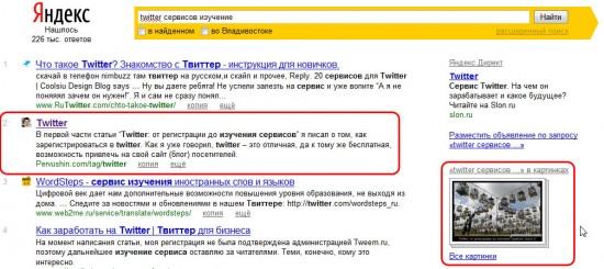 Результат выдачи поисковой системы Яндекс
