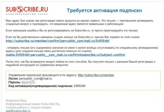Подтверждение регистрации по e-mail на subscribe