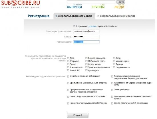 Регистрация на subscribe