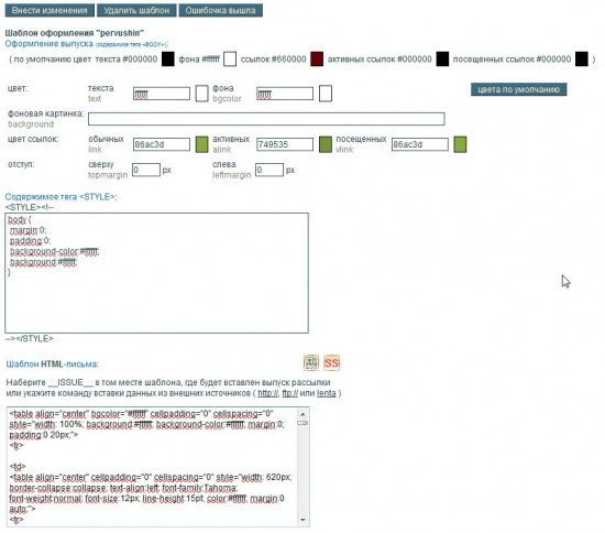 Добавляем HTML код шаблона