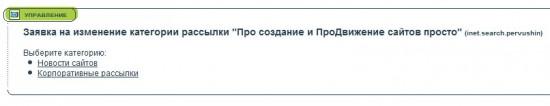 Заявка на перевод рассылки в серебряные