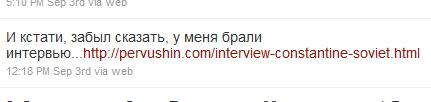 Индексируемые ссылки с twitter на pervushin.com