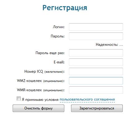 Форма регистрации Миралинкс