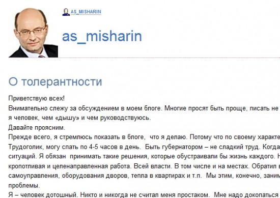 Блог в ЖЖ появился и у губернатора Свердловской области