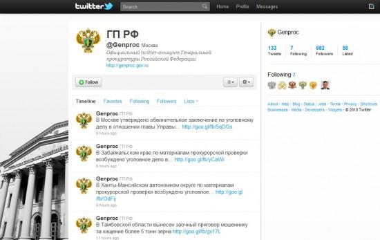 Генеральная прокуратура потянулась в Твиттер