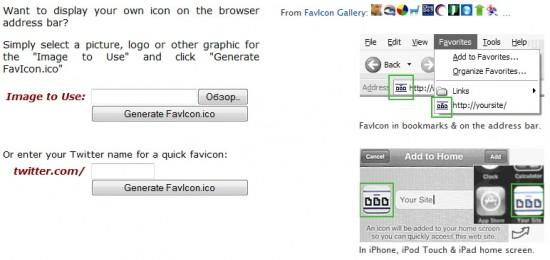 Favicon из twitter на FavIcon from Pics