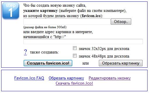 Favicon.ico на favicon.ru