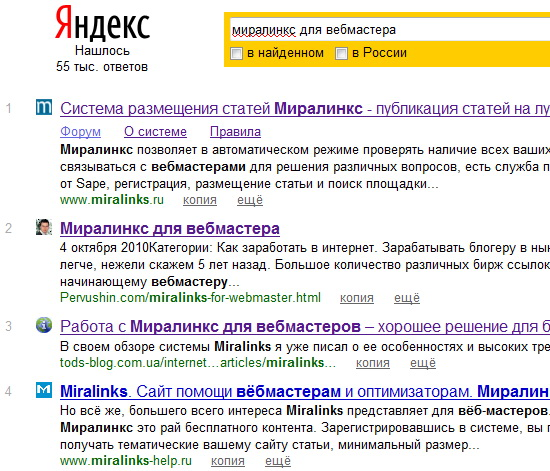Favicon в результатах поиска Яндекс