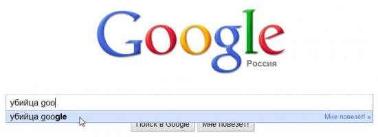 Стало известно о запуске нового «убийцы» Google
