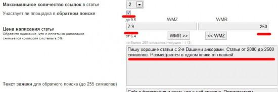 Настройка параметров обратного поиска в Миралинкс