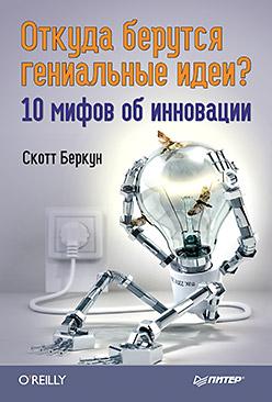 Откуда берутся гениальные идеи? 10 мифов об инновации