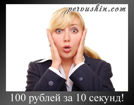 100 рублей за 10 секунд!
