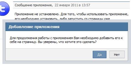 Установка приложения twitter вконтакте