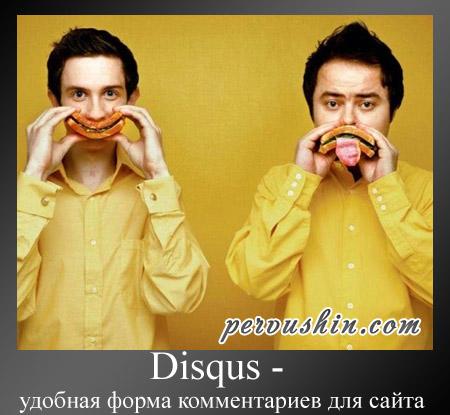 Disqus - удобная форма комментариев для сайта