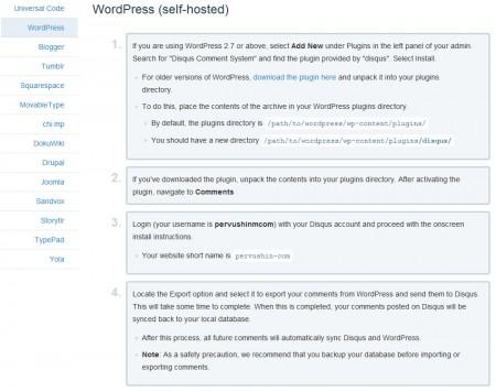 Установка disqus на wordpress