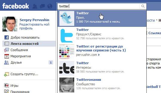 Находим приложение twitter в поиске facebook