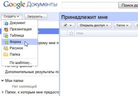 Добавление формы в google документы