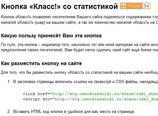Код кнопки Одноклассников
