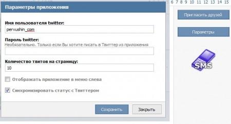 Параметры приложения мой twitter вконтакте