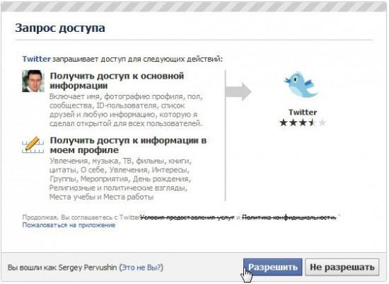 Даем разрешение facebook на подключение к twitter