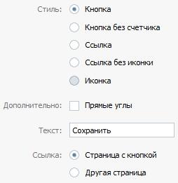 Настройка стиля кнопки