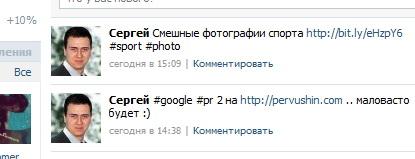 Твиты из twitter на стене вконтакте