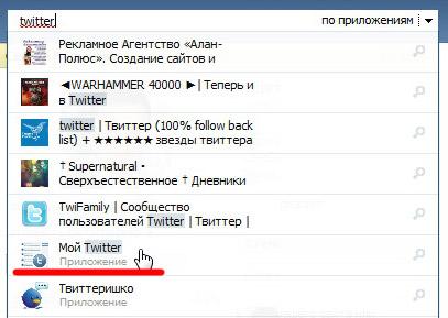 Приложение Мой Twitter ВКонтакте