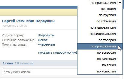 Поиск по приложениям вконтакте