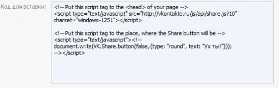 Код кнопки ВКонтакте