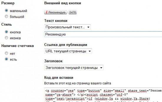 Получаем код для кнопки я.ру