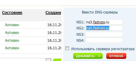 Добавление DNS сервера домену