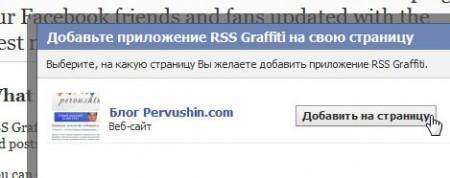 Добавление приложения RSS Graffiti на страницу в facebook