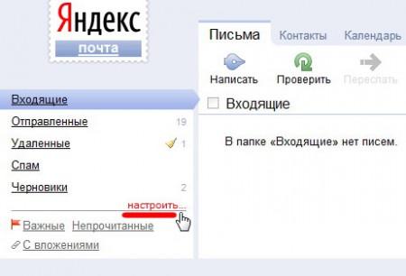 Основное меню в яндекс почте