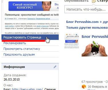Редактировать страницу facebook