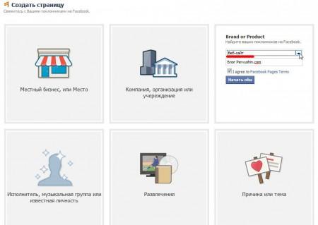 Создание страницы в facebook для сайта