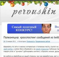 Pervushin.com на Facebook