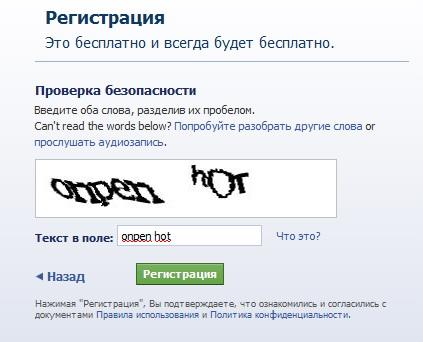 Проверка безопасности при регистрации в facebook