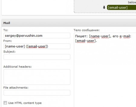 Добавлен код email формы