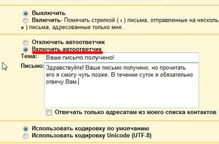 Настройка автоответчика почты google gmail