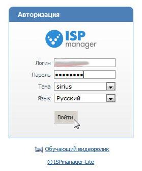 Панель управления ISP manager