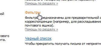 Фильтры mail.ru