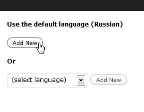 Выбор языка для новой формы