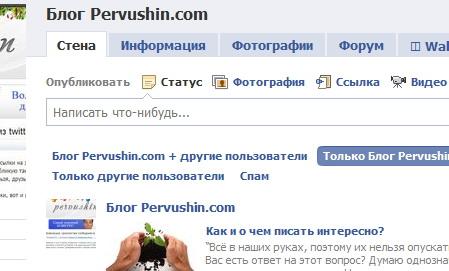 Стена нашей странице на facebook