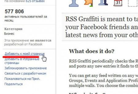 Меню приложения RSS Graffiti в facebook