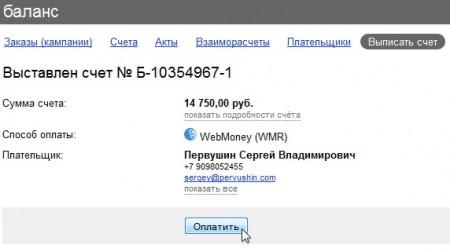 Счет за попадание в яндекс.каталог