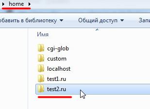 Создаем виртуальный хост (домен)