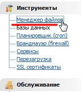 Менеджер файлов в ISPmanager