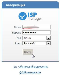 Приветственное окно панели управления VPS сервером ISPmanager